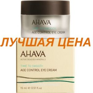 Ahava Крем для век замедляющий возрастные изменения, придающий сияние и снимающий признаки утомления Time To Smooth, 15 мл
